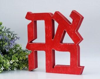 Hebrew wooden letters - Ahava - Love