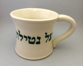 Al Netilat Yadayim Washing Cup