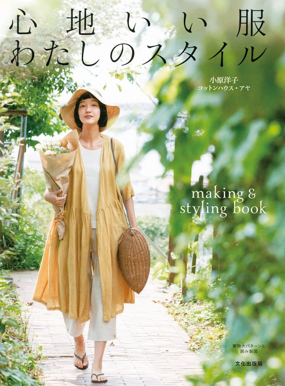 Items Similar To Japanese Style Clothing Easy Sewing