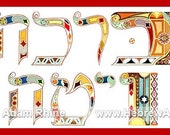 Name of your choice in Illuminated Hebrew Letters -  Custom Judaica Jewish Art Bar or Bat Mitzvah Gift Signed Print by Adam Rhine