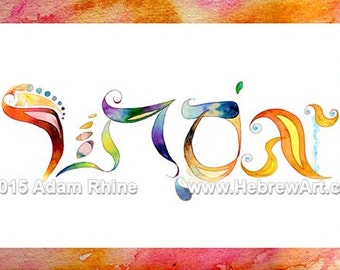 Name of your choice in Chalom Hebrew Letters - Custom Judaica Jewish Hebrew Art Print by Adam Rhine
