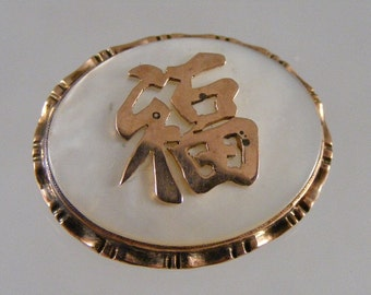 14k Antique Chinese Mother of Pearl Happiness Brooch Pin.....  Lot 3963