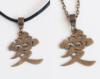 Antique Bronze Japanese Love Symbol Necklace, 2 Chains to Choose From