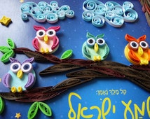 Childrens Jewish Blessing Shema Yisrael with Wooden Frame