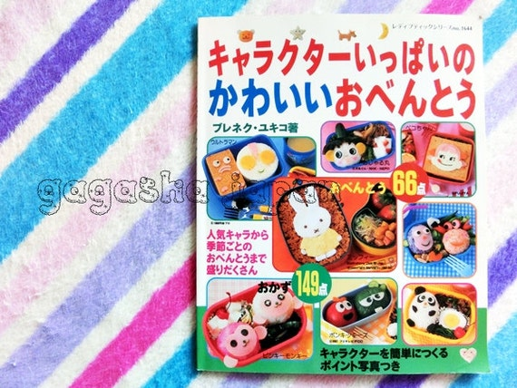 japanese character bento cooking book lunch box japan deco. Black Bedroom Furniture Sets. Home Design Ideas