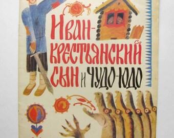 Ivan the Peasant's Son and Chudo-Yudo, Russian folk tale, Folklore, Soviet Vintage Children's Book, Russian Childrens Classics, 1988