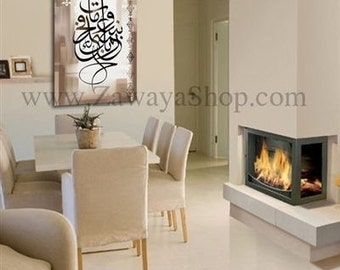 Islamic wall art beige white Arabic calligraphy poster and framed , and stretched canvas #21
