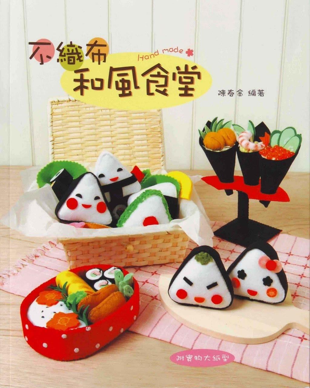 Felt Food Toys R Us : Felt food toys ebook fab sushifelt play