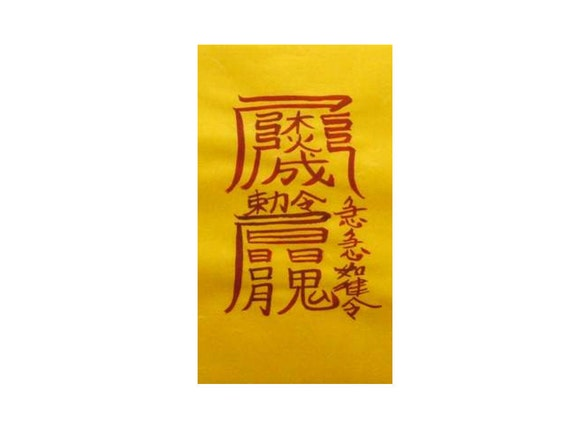 Cheating Prevention Talisman, Korean Amulet, Love Spell, Amulet, Abstract Wall Art, Asian Painting, Faithfulness spell, taoist magic