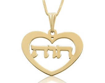 Heart Necklace - Gold Plated Hebrew Name Necklace Heart Necklace Name Word Necklace Hebrew Chain Gold Name Pendant Hebrew Letter Necklace