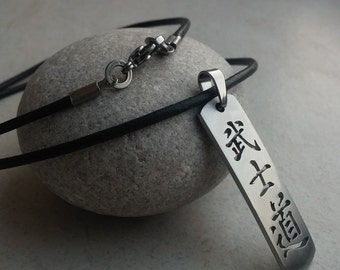 Bushido in kanji - stainless steel pendant on natural leather cord mens or womens martial art necklace