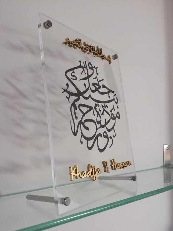 Wedding Gifts For Muslim Couples : Personalised Islamic Muslim Wedding Gift Framed Paper Cut