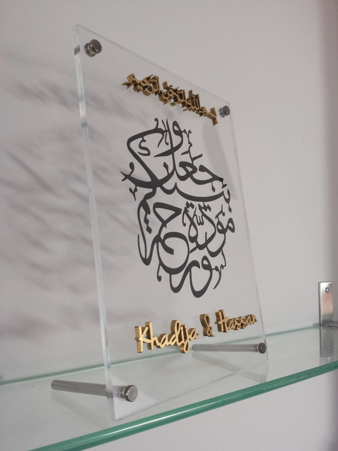 Wedding Gift For Muslim Bride : Personalised Islamic Muslim Wedding Gift Framed Paper Cut
