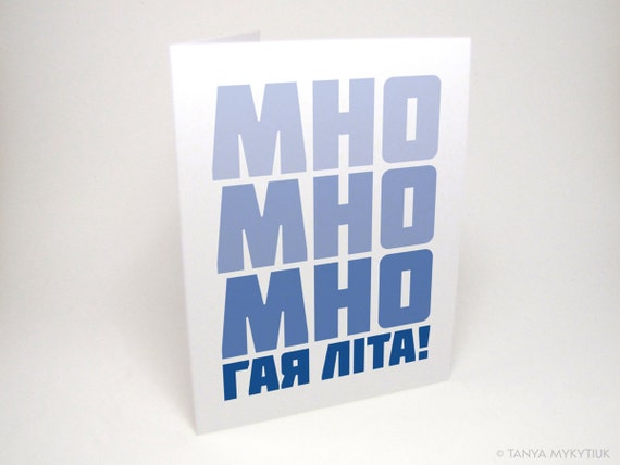 Mno Mno Mno Haya Lita Ukrainian Birthday Card 55 x 425 – Ukrainian Birthday Greetings