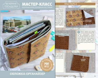 "PDF Sewing Tutorial ""Travel notebook cover"" (in Russian)"