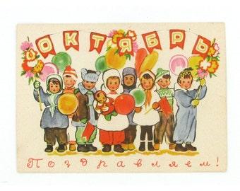 Congratulation with October Revolution Holiday, Unused Postcard, Soviet Union Vintage Postcard, USSR, Unsigned, Illustration, 1962, 60s