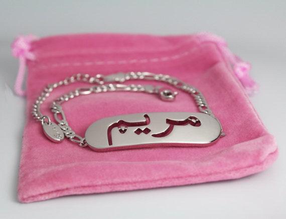 Maryam Name Arabic - #traffic-club