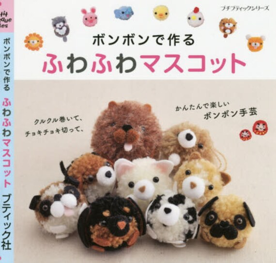 Pom pom fluffy cute mascots japanese bead book ebay for Pom pom craft patterns