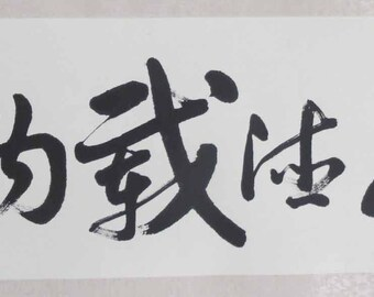 Chinese Calligraphy(Cursive Style Calligraphy)-Great Virtue Perfects Everything