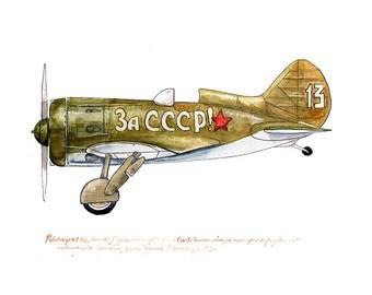 "Polikarpov 1-16, vintage soviet aviation watercolor print, 8x10"""