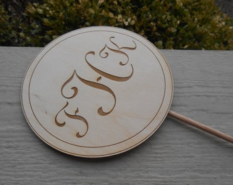 Personalized Monogram Wedding Cake Topper.  Laser Engraved. Circle or Heart. Choose Your Text. Custom Orders Welcome.