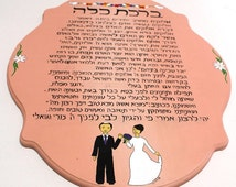 Wedding Gifts For Jewish Couples : Popular items for jewish home decor on Etsy