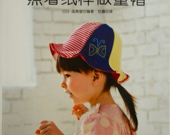Simple Sewing Hats for Baby and Kids - Japanese Craft Book (In Chinese)