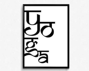 Yoga Prints, yoga art,Yoga Wall Decor,Yoga Studio Art,Yoga Gifts,yoga wall art, yoga typography,yoga art print,yoga decor,yoga artwork,ET120