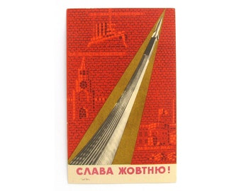 Glory to October, October Revolution, Soviet Union Vintage Postcard, USSR, Used Postcard, Signed, Yaromenok, 1960s, 60s
