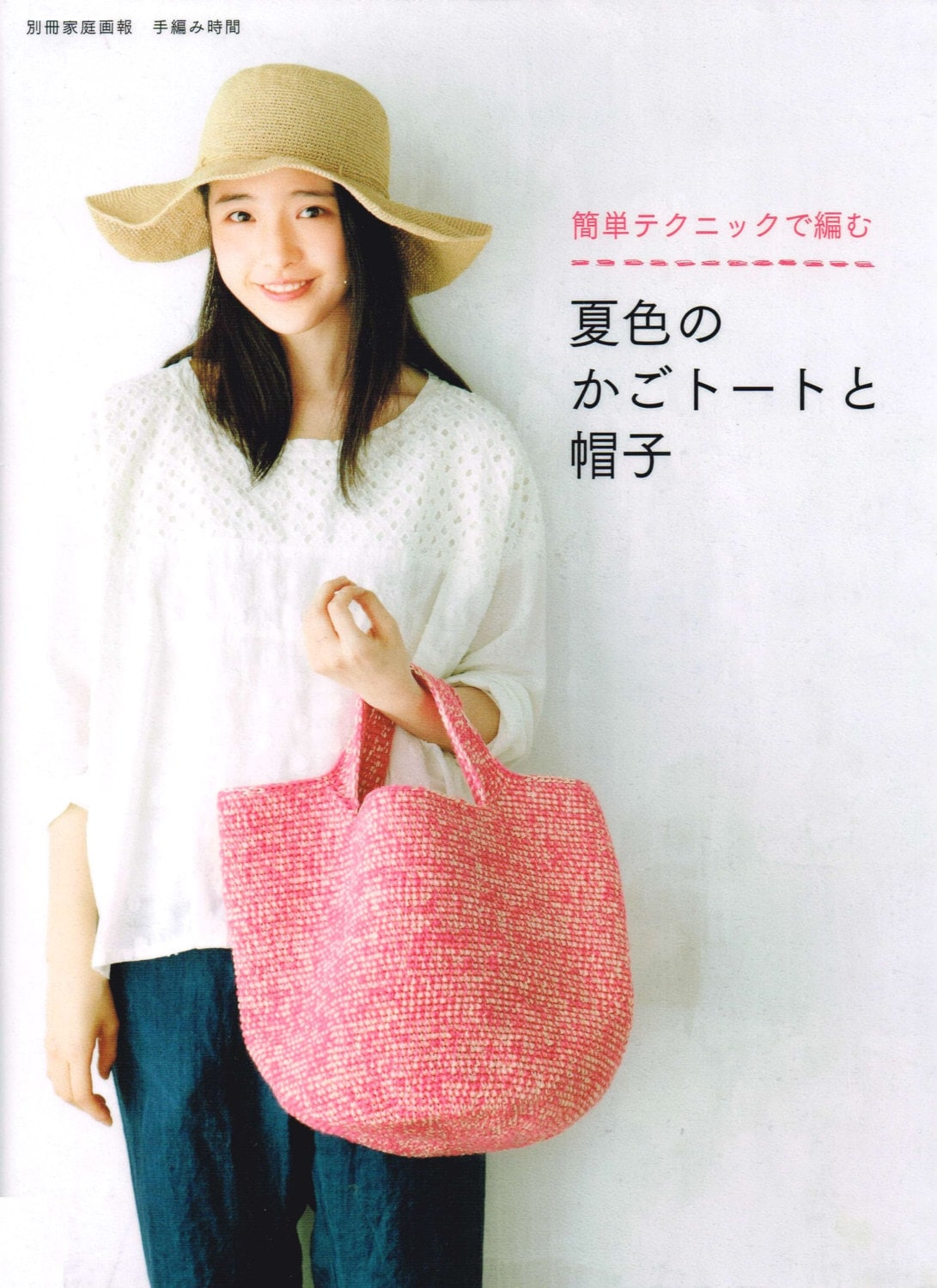 Japanese Crochet Bag : Crochet Summer Bag & Hat Pattern Japanese by JapanLovelyCrafts