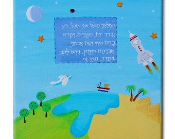 Night Blessing Nursery Judaica wall Art, Judaica home decor,Jewish blessing for baby room.