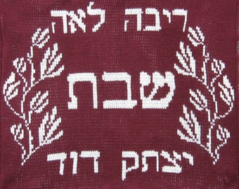 Personalized Celebration Challah Cover