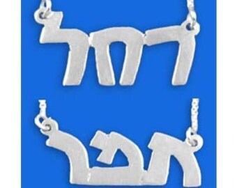 Hebrew Name Necklace - Kosel Name Necklace - Sterling Silver - choose from 7 styles