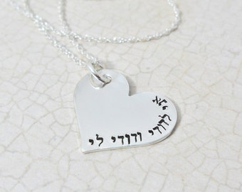 Sterling Silver Heart | Ani l'dodi v'dodi li | I am my beloved's and my beloved is mine | Hebrew Quote | Love Quote | Romantic Jewelry