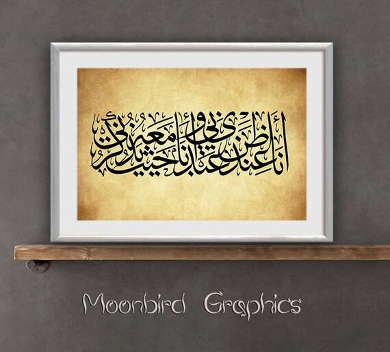 Islamic Calligraphy Wall Art Print Hadith By Moonbirdgraphics