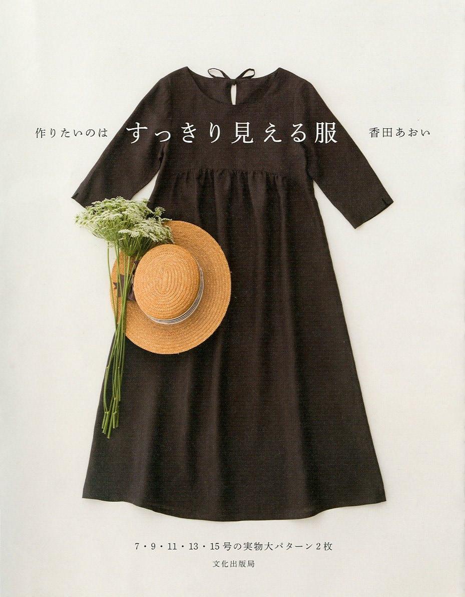 Simple Amp Comfortable Clothing Aoi Kouda Japanese Sewing