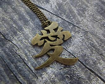 Japanese Love Symbol Gaara Necklace
