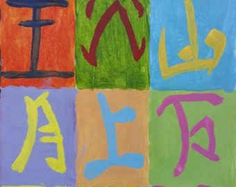 Kanji and Fantasy - Print of an original acrylic on paper painting.