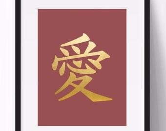 Kanji love print, japanese calligraphy print, gold print, marsala print, typographic print, love print decor, instant download, 18x24 print
