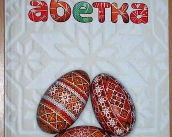 Tetiana Konoval book textbook Ukrainian Easter Eggs