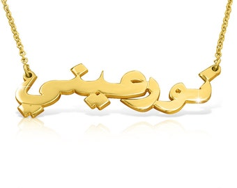 Real Gold Arabic Name Necklace Gold Arabic Name Chain Gold Arabic Nameplate Necklace Name Arabic Gold Chain 14k Gold Chain with Arabic Name