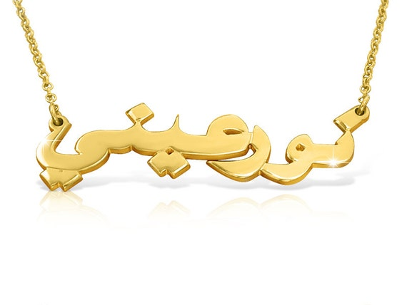 real gold arabic name necklace gold arabic name chain gold