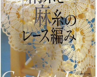 Crochet Lace Book - Japanese eBook Pattern - Instant Download PDF