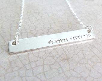 Hebrew Jewelry   Hebrew Necklace   Ani L'dodi Jewelry   Ani L'dodi Necklace   Hebrew Quote   I am my beloved and my beloved is mine