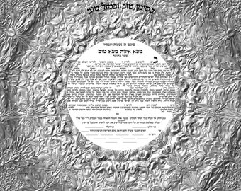 "printable pdf- Karaites ketubah to fill- Official version confirmed for the USA - 17x17.""- 42x42cm"
