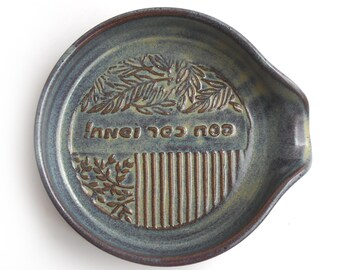 "Pesach hostess gift - Hebrew Inscribed Spoon Rest ""Pesach Sameach ve Kasher"""