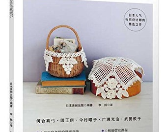 Lace Cafe Vol 3 - Japanese Crochet Book (In Chinese)