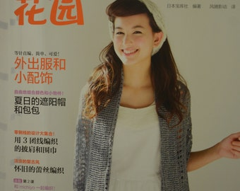 Marche CROCHET and KNIT Zakka Goods Japanese Craft Book (In Chinese)