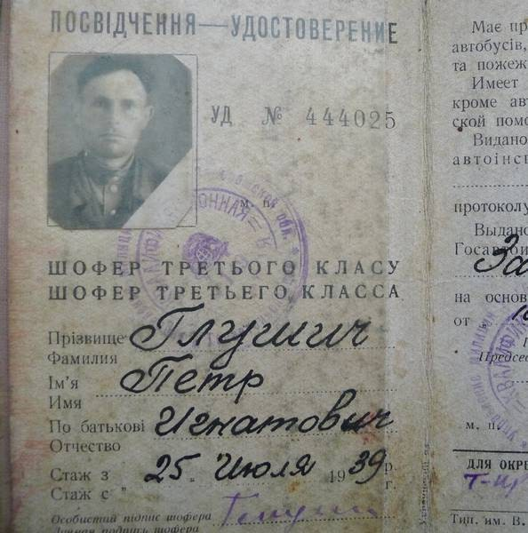 vintage paper driver's license with a beautiful