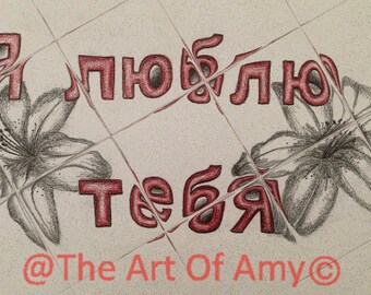 I Love You in Russian Digital Art File/ Download